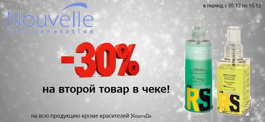 nouvelle-30%