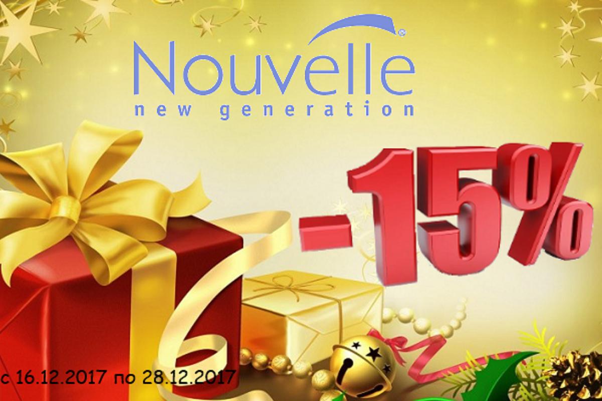 Новогодняя акция от Nouvelle